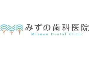 2021年10月5日新規OPEN!みずの(水野)歯科医院